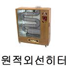 원적외선히터