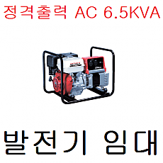 SG7600SX 발전기