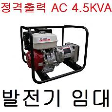ES5000 발전기 임대
