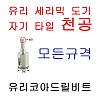 유리 세라믹 도기 타일 천공 코아드릴비트 전규격 2