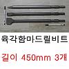 육각함마드릴비트 전장 450mm 3개