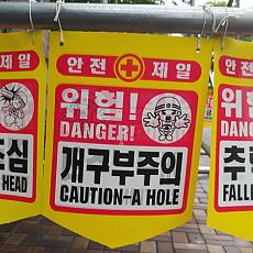 개구부주의 안전제일 위험 표지 10장당